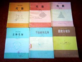 80年代老课本 老版高中数学课本 高级中学课本(试用) 数学 甲种本【全套6本 83年~85年1版 人教版 无笔记】