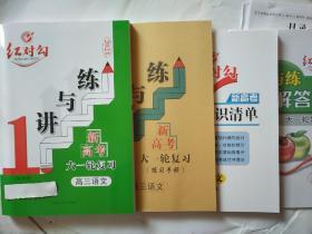 全新正版红对勾2021讲与练新高考大一轮复习高三语文含必背知识清单练习手册和详解答案内蒙古大学出版社