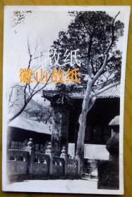 民国老照片:民国北平——景山。背面有字。《民国北京系列》