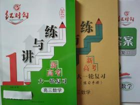 全新正版红对勾2021讲与练新高考大一轮复习高三数学含练习手册和详解答案内蒙古大学出版社