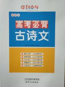 全新正版红对勾2021版新课标高考必背古诗文天津人民出版社