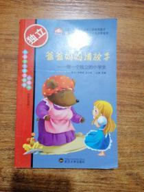 中国学生素质教育必读书(拼音彩图版)爸爸妈妈请放手 做一个独?