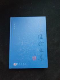 常文保论文集 精装 一版一印 扉页有字迹