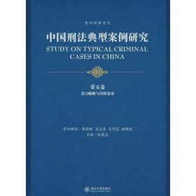 中国刑法典型案例研究.第五卷:贪污贿赂与渎职犯罪