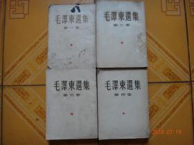 建国初 繁体竖版 大32开《毛泽东选集》第1-4卷 第2、3、4卷均为1版1印