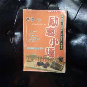 励志小语 刘墉 励志书