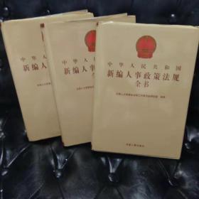 中华人民共和国新编人事政策法规全书1-3 孙琬钟 三本合售