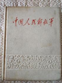 中国人民解放军(画册)