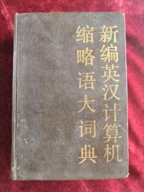 新编英汉计算机缩略语大词典 精装 91年1版1印 包邮挂刷