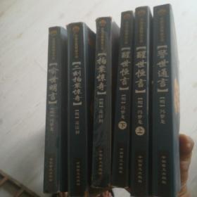 三言二拍【警世通言】 【喻世明言】全【醒世恒言上下册】【拍案惊奇】【二刻拍案惊奇】6册 全合售-----中国盲文出版社