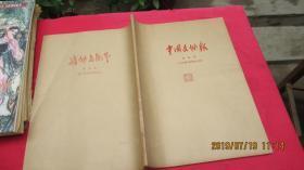 中国文物报(合订本)(1988元月--12月)品相极佳。