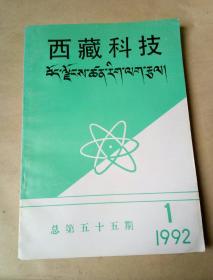 西藏科技1992,4本合售。