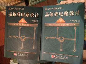 晶体管电路设计上下册