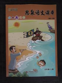 思泉语文课本:点亮大语文(5年级上册)