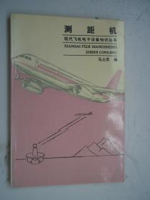 测距机 [B----71]