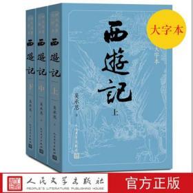 现货正版 西游记(大字本) 吴承恩 著  人民文学出版社 四大名著