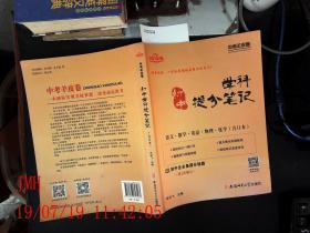 中考羊皮卷  初中学科提分笔记  语文·数学·英语·化学合订本