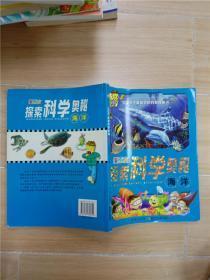 漫画本 探索科学奥秘 海洋【扉页有字迹】
