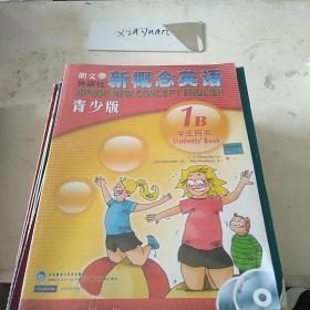 新概念英语青少版1B学生用书