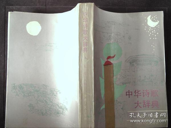 中华诗歌大辞典(上