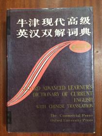 外文书店库存全新无瑕疵  Oxford Advanced Learner\s Dictionary of Current English with Chinese Translation牛津现代高级英汉双解词典