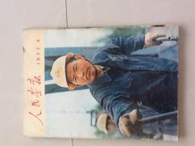 人民画报1977.4.6.7.12..1978年2.7 解放军画报1983.2共7本(包邮存