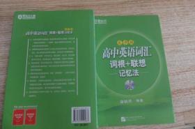 新东方:高中英语词汇词根+联想记忆法(乱序版)