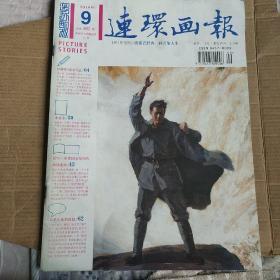 连环画报2010年9月