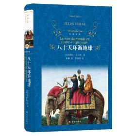 八十天环游地球/经典译林(新版)