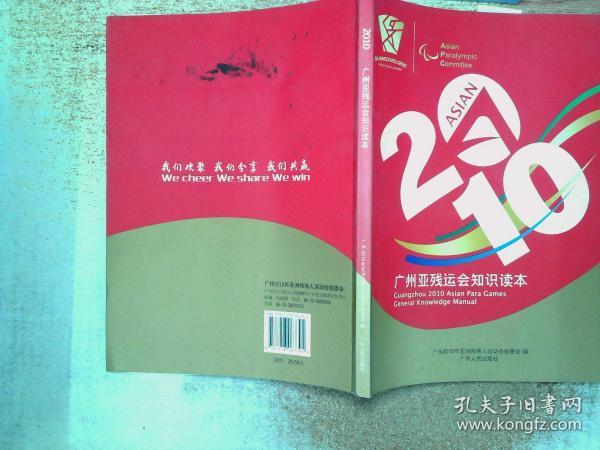2010广州亚残运会知识读本