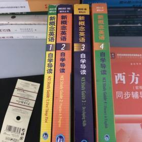 正版二手新概念英语自学导读1234  4本一单