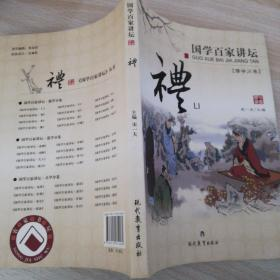 国学百家讲坛:礼