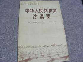 中华人民共和国沙漠图【1;4000000】