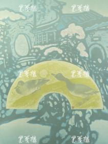 著名版画家 黄海兰2009年木版画《相拥》一幅(尺寸:80*60cm,版号随机,供货编号为:17-21/25,作品直接得自于艺术家本人!) HXTX117449