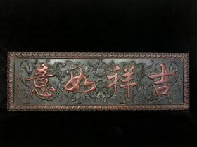 小叶紫檀独板牌匾2