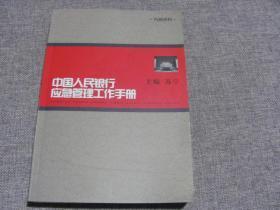 中国人民银行应急管理工作手册