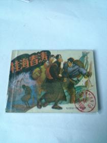 桂海春涛(连环画)