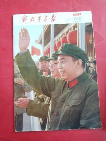 解放军画报 1976.11-12