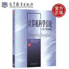 现货正版 计算机科学引论 2013影印版 Timothy J·O′Leary Linda I.O′Leary 高等教育出版社 Computing Essentials