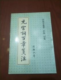 元宫词百章笺注[清慎堂丛书 射集 初集]