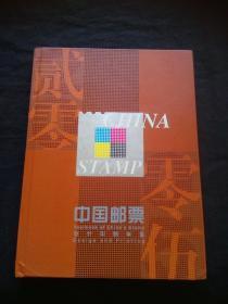中国邮票设计印制年鉴