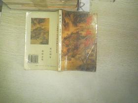 碧血剑(上)