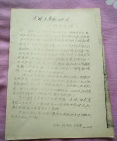哲里木盟油印文革资料   文化大革命的火是扑不灭的(4-2-3)