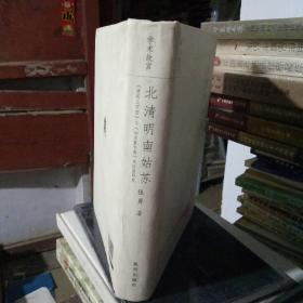 北清明南姑苏:《清明上河图》与《姑苏繁华图》风俗画研究