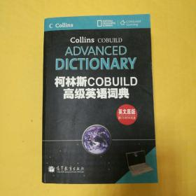 柯林斯COBUILD高级英语词典【英文原版】【无盘】