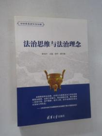法律素养与依法治国:法治思维与法治理念