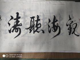 名人字画   惠玉昆  皮之先等名人墨迹   全是私人收藏  忍痛割爱