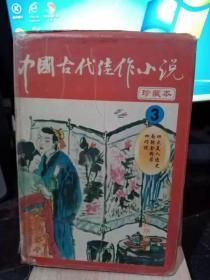中国古代佳作小说 珍藏本 3