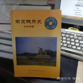 南京钱币史资料专辑(馆藏本)(有水渍)