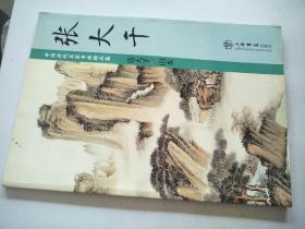 中国历代名家书法精品集 张大千